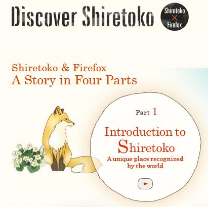 shiretoko-site