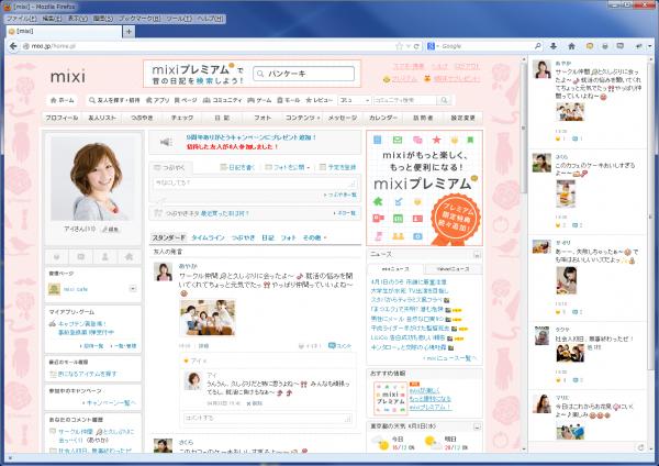 La barre latérale Mixi permet de rester en contact avec ses amis sur le réseau social japonais