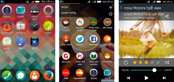 Firefox OS screenshots in Bengali (icon screen, adaptive app search, music player)